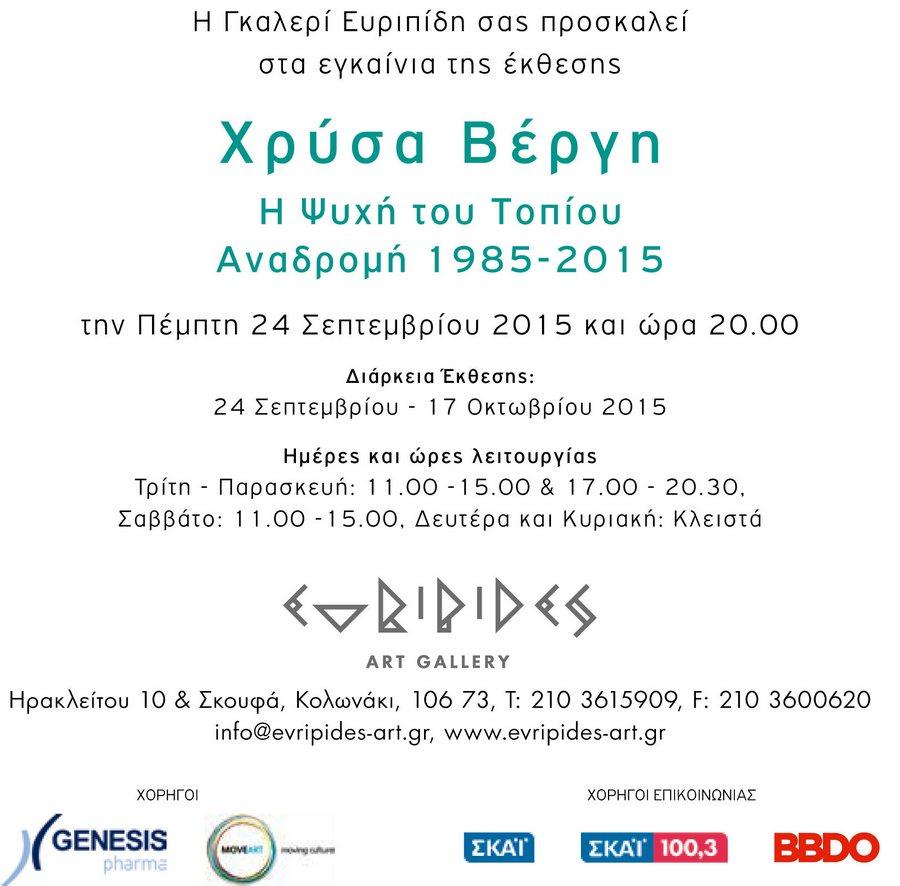 Verghi_Invitation-Evripides-gallery-2